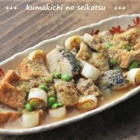■【ヤマキだし部】真鱈と焼きねぎと厚揚げのほんのりピリ辛あごだし煮♪