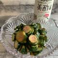 【きゅうりの驚き活用レシピ】美酢漬けで華やかマリネに!