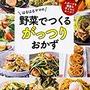 【レシピ】鶏肉とじゃがいものコチュジャン炒め✳︎ご飯すすむ✳︎簡単…分食で試合2日前のご飯。