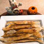 カルダモン風味のかぼちゃと生ハムのスティック春巻き