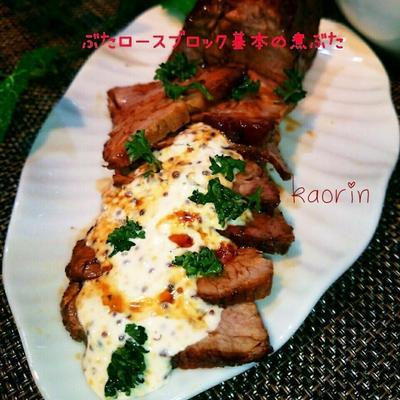 豚ロースブロックの基本の煮豚トロっとろ❤