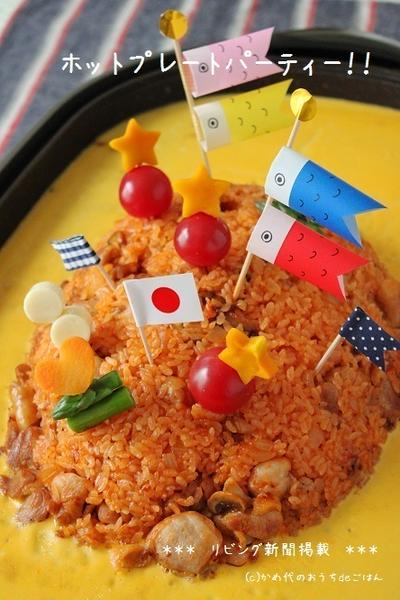 連休や子どもの日のおすすめホットプレート料理