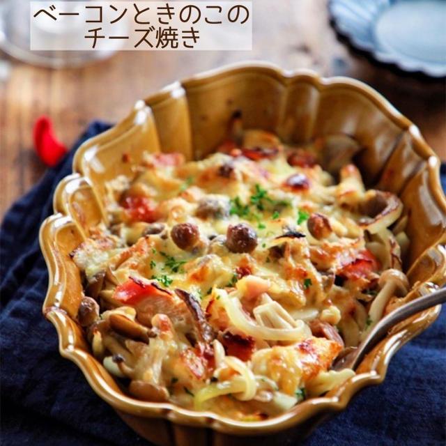 ♡ベーコンときのこのチーズ焼き♡【#トースター#簡単レシピ#時短#節約】