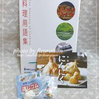 ■青森県産にんにくで☆ごろっとにんにく具だくさんトマトスープ☆
