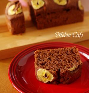 ホットケーキミックス(HM)でつくる、超簡単チョコバナナのパウンドケーキ