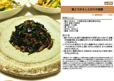 葉とうがらしとのりの佃煮 -Recipe No.958-