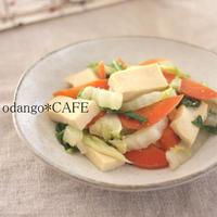 あっさりヘルシー♪白菜にんじん高野豆腐の塩麹炒め