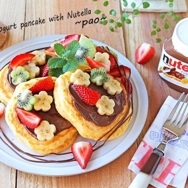 ヌテラでもっちりフルーツヨーグルトパンケーキ☆モニター募集開始