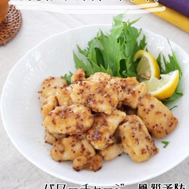 鶏むね肉のマスタード醤油