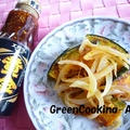 エバラ焼き肉のタレ「黄金の味」は野菜も美味しくなる! 湘南茅ヶ崎家庭料理教室~GreenCooking-ABE by グリーンクッキングアベさん
