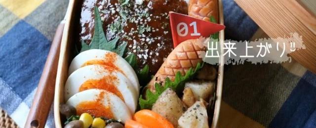 見たら真似したくなる!「#お弁当の詰め方動画」にはアイデアがいっぱい