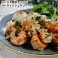 レンジで簡単!ガーリックシュリンプ♡【#簡単レシピ#ハワイ料理】