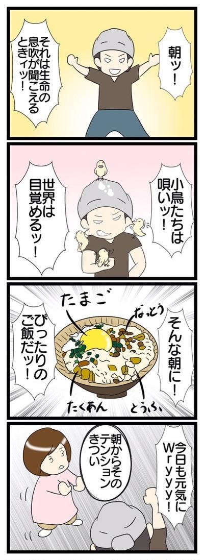 このご飯はッ!最高の朝を演出するッ!