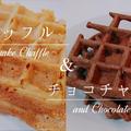 グルテンフリーなチャッフル&チョコチャッフルの作り方 by Whale Kitchen くじらちゃんキッチンさん