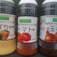 野菜のうまみドレッシング当選!