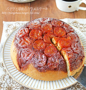 炊飯器でバナナと胡桃のしっとりカラメルケーキ☆ホットケーキミックスお菓子