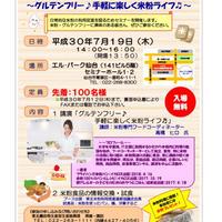 7/19に仙台にて米粉について講演します!無料なので是非〜