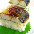 お手抜きレシピ!塩さば de 焼き鯖寿司♪ by みぃさん