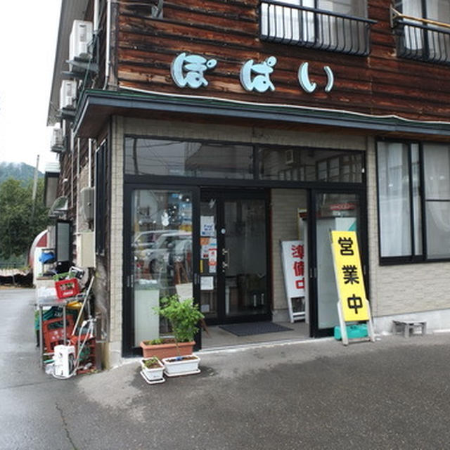新潟・津南町の軽食喫茶「ぽぱい」のぽぱい重