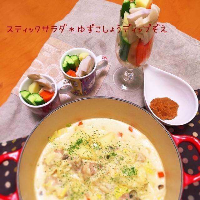 *野菜のスティックサラダ〜柚子胡椒ウマ辛味噌ディップ添え〜*