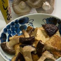 椎茸と厚揚げの生姜醤油炒め
