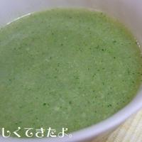 ブロッコリーの丸ごとエコスープ