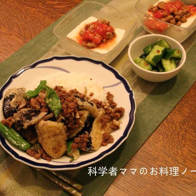 揚げ茄子とひき肉の丼で晩ごはん☆