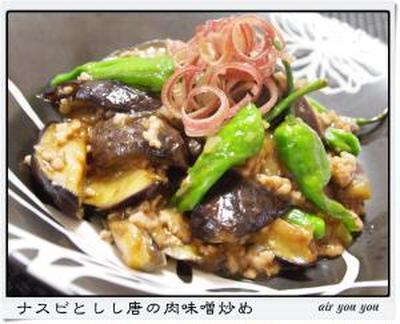 ✿ナスビとしし唐の肉味噌炒め✿