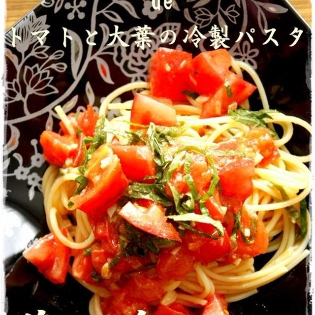 茅乃舎の煎り酒 de トマトと大葉の冷製パスタ