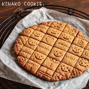 型が不要だから片づけも楽ちん♪おやつにオススメ「型なしクッキー」