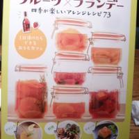 ついに発売!「フルーツ×ブランデー 四季が楽しいアレンジレシピ73」パーティ開催