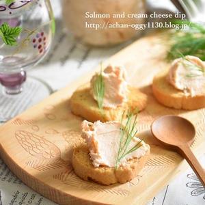 サーモンとクリームチーズのディップ
