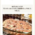 クックパッドでトップ10入り「かぼちゃカレーコロッケ☆グラタン」&ポチ報告 by Jacarandaさん