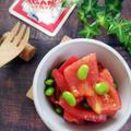~5分で簡単!~トマトと枝豆のからしマリネ