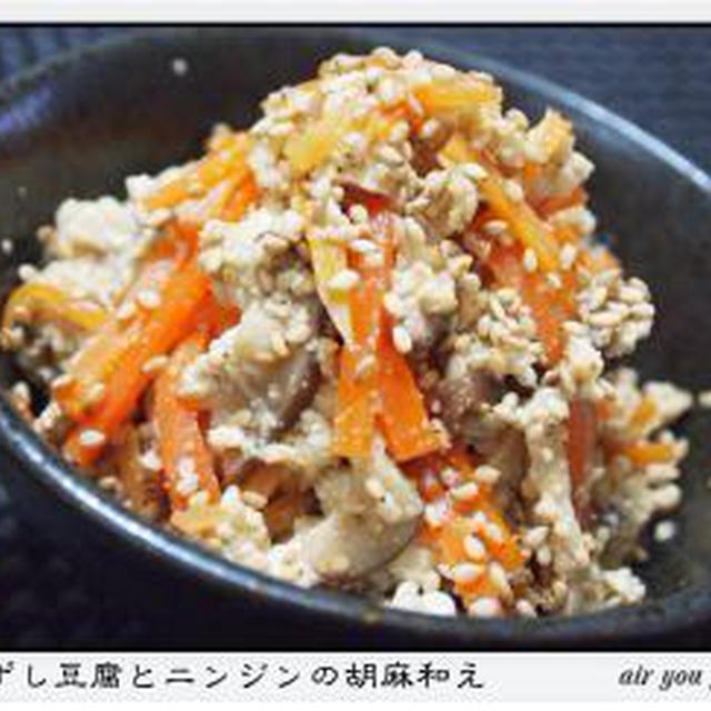 ✿くずし豆腐とニンジンの胡麻和え✿