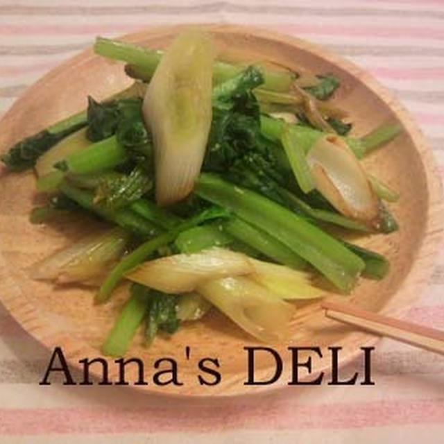 1週間で3キロやせたいメニュー【小松菜とネギの塩麹炒め】 by.Anna