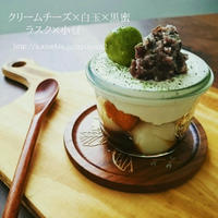 クリームチーズ×白玉×黒蜜×ラスク×小豆なティラミス