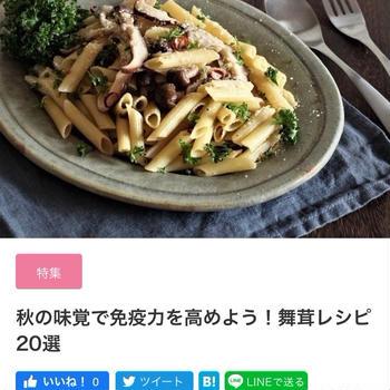 【ご報告】秋の味覚レシピ2つが暮らしニスタの特集に掲載❤︎感謝