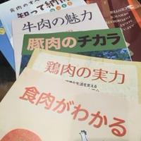 福島県産食肉シンポジウム試食イベント