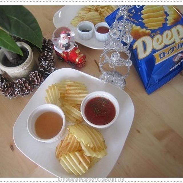 """カルビーの新商品!厚切りポテトの""""Deepo"""" 食べすぎ注意なディップ体験してみる!"""