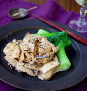 ワインにあう中華☆ 鶏ささみとエリンギの豆豉クリームソース♪
