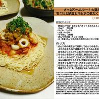 さっぱりヘルシー!大葉たっぷりちくわと納豆とキムチの具だくさんそうめん そうめん料理 -Recipe No.1249-