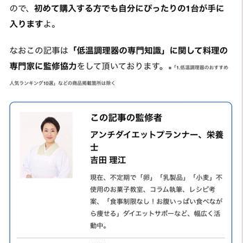 「CUSTOM LIFE」記事監修  家電量販店に行く前に…これ読んで(^o^)
