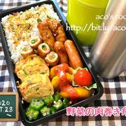 今日はパンダの日【次男弁当】豚ロースの照り焼き&豚こまとインゲンの塩ダレ炒め&野菜の肉巻き