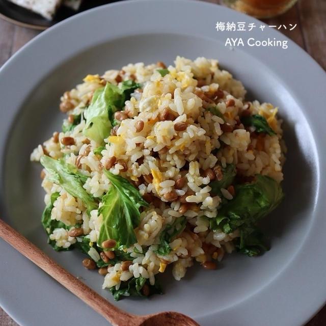 【納豆レシピ】使いやすい!!買って良かった♡と梅納豆チャーハン