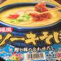 新潟名物「ポッポ焼き」風蒸しパンVS沖縄 ソーキそば。ビレッジバンガードのちんすこう
