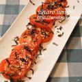 ちょー簡単!ちょーウマイ!、トマトの塩昆布サラダ