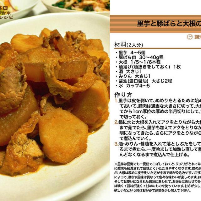 里芋と豚ばらと大根の煮物 煮物料理 -Recipe No.1128-