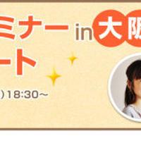 スパイスセミナーin 大阪  ハウス食品×レシピブログ その1  スパイスのお話