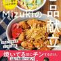 本日発売!【#Mizukiの2品献立 】